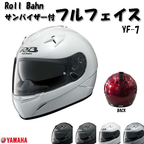 サンバイザー付 フルフェイス Roll Bahn