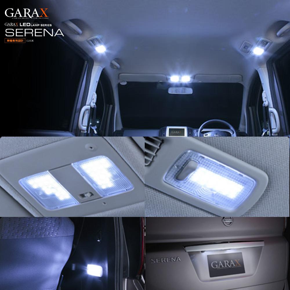 LED ルームランプ9点セット (スーパーシャインver) セレナ C25 車種専用設計 GARAX ギャラクス ギャラックス 白色 ホワイト 取付簡単