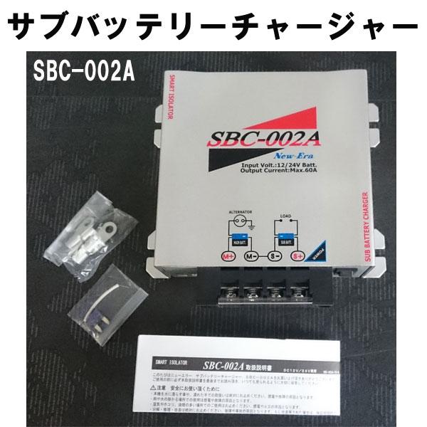 サブバッテリーチャージャー SBC-002A