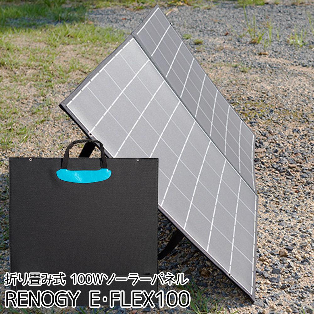 折り畳み ソーラー充電 パネル E・FLEX100 100W 太陽光充電 大容量 アウトドア 屋外 非常用 災害対策 チャージャー マルチタップ 変換コネクタ 汎用 コネクタ