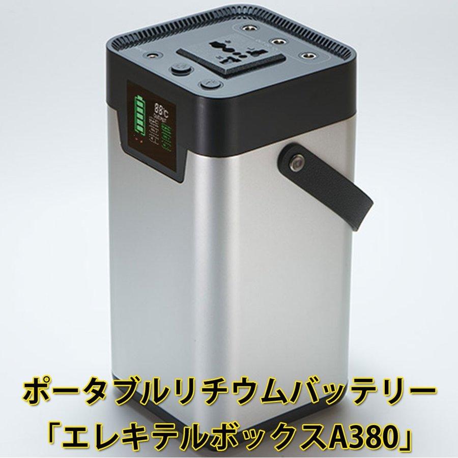 エレキテルボックスA380 ポータブル バッテリー モバイル DC パソコン 2Kg 携帯 バッテリー 車内 アウトドア 充電 チャージャー