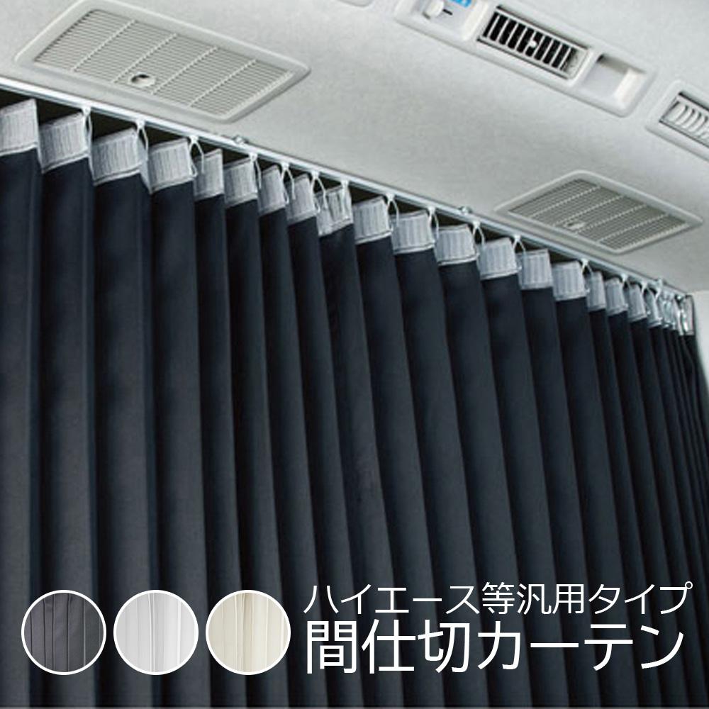 間仕切センターカーテン厚くて遮光性高い