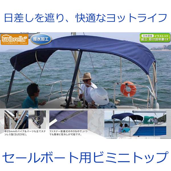 セールボート用ビミニトップ 3600~3900mm