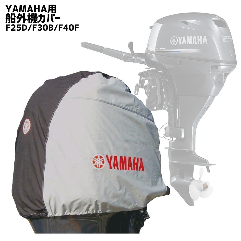 取外し簡単 外気からエンジン保護に 上等 スーパーセール 船外機カバー 国内在庫 YAMAHA ヤマハ F25D F30B F40F用 ヘッドカバー エンジン ワイズギア UVカット 防水 ボート フィッシング 撥水