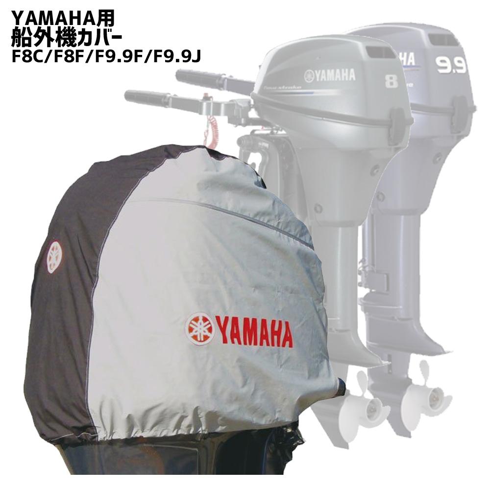 船外機カバー YAMAHA ヤマハ F15C/F20B用 エンジン 撥水 防水 ヘッドカバー UVカット ワイズギア フィッシング ボート