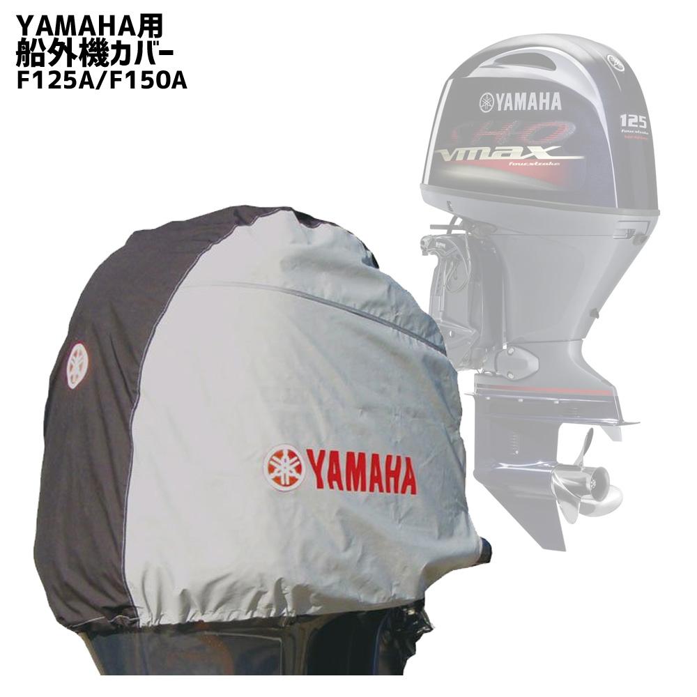 取外し簡単 外気からエンジン保護に お買い物マラソン 中古 船外機カバー 在庫処分 YAMAHA ヤマハ F125A F150A用 ヘッドカバー ワイズギア フィッシング UVカット 撥水 ボート エンジン 防水