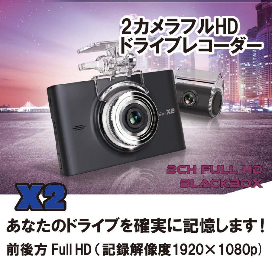 あなたのドライブを確実に記憶します 正規取扱店 GNETドライブレコーダー 通販 X2 2カメラフルHD 前後方Full リアケーブル9m 乗用車用 HD 32GB GPS付属