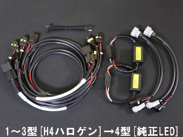 ハイエース 200系 1型 2型 3型 [H4ハロゲン] →4型 [純正LED] ヘッド変換ハーネス MAX-13 配線 交換 ヘッドライト ハーネス 簡単 ポン付け キット