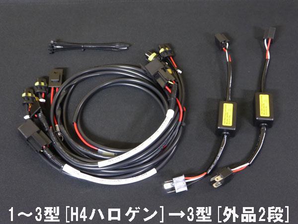 1~3型 [H4ハロゲン] →3型 [外品2段] ヘッド変換ハーネス 200系ハイエース MAX-12