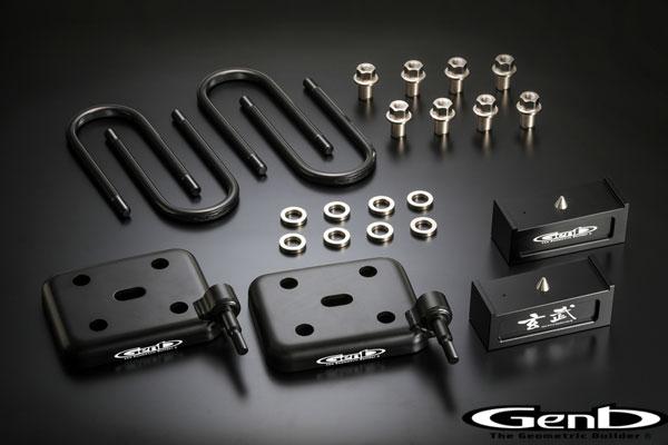 Genb 玄武 ハイトダウンブロックシステム 2.0インチ/-50ミリ NV350 E26 SDS20C 足回り カスタム 安定性 車高 DIY