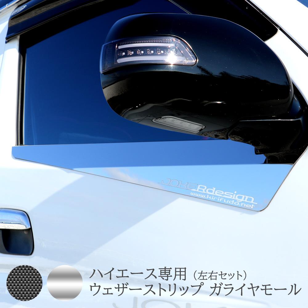 【在庫有当日発送可能】ウェザーストリップモール ガライヤモール ハイエース 200系 1型 2型 3型 4型 (5型) 前期 後期 標準 ナロー ワイド カーボン/クローム JOKER DESIGN ジョーカーデザイン カスタム エクステリア カスタム メッキ パーツ トリムガード ドアモール
