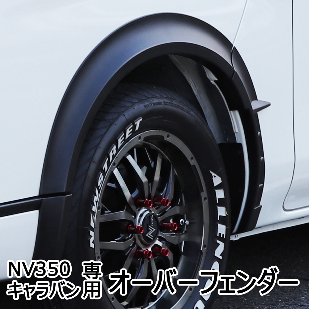 NV350 キャラバン E26 専用 オーバーフェンダー 未塗装 マットブラック エアロ サイズアップ タイヤ カバー 日産 NISSAN