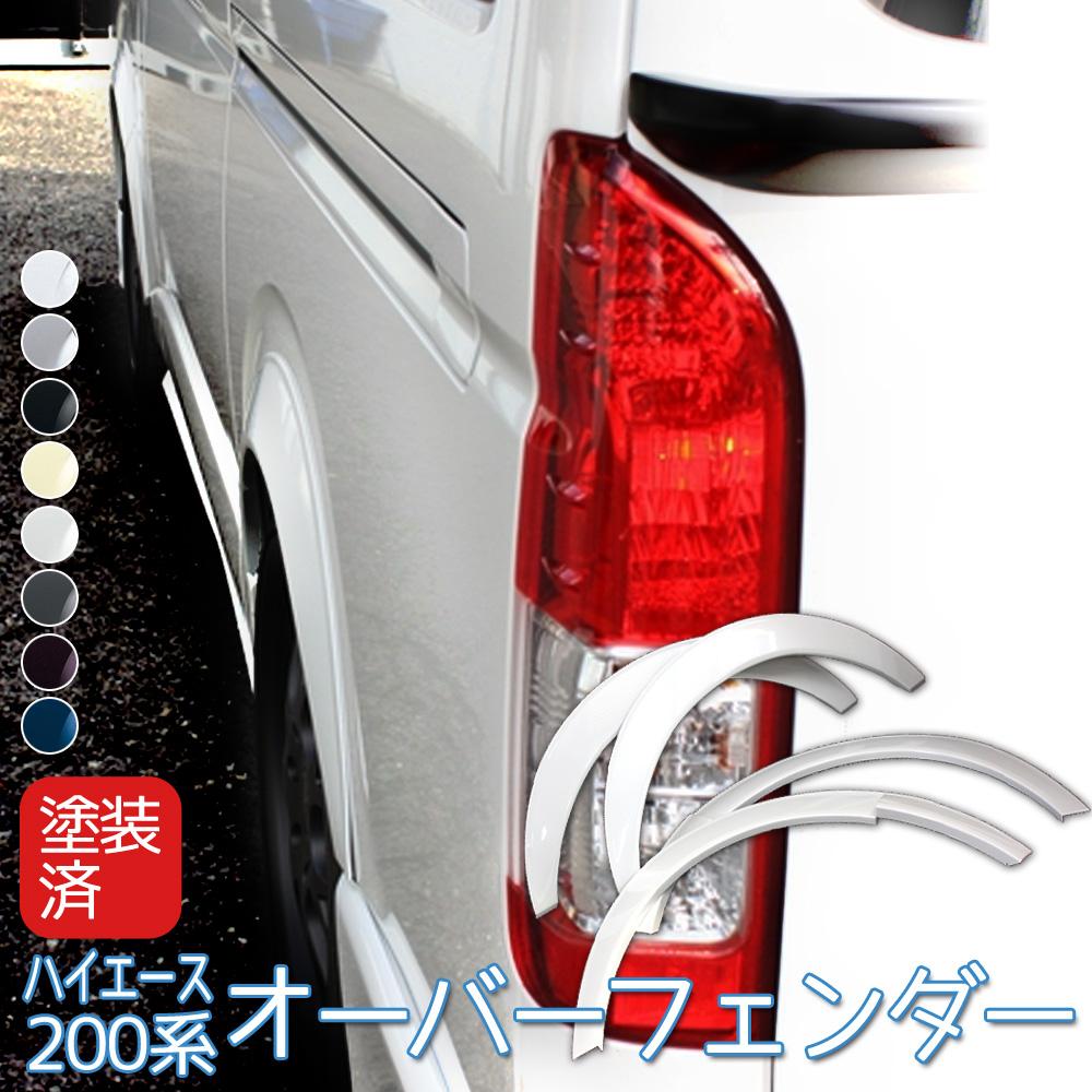 ハイエース 200系 オーバーフェンダー トリム TPD 塗装済 泥除け シャコタンルック ホイルカバー タイヤ カバー サゲカスタム ナロー ワイド 1型 2型 3型 4型 5型 エアロ カスタム FRP