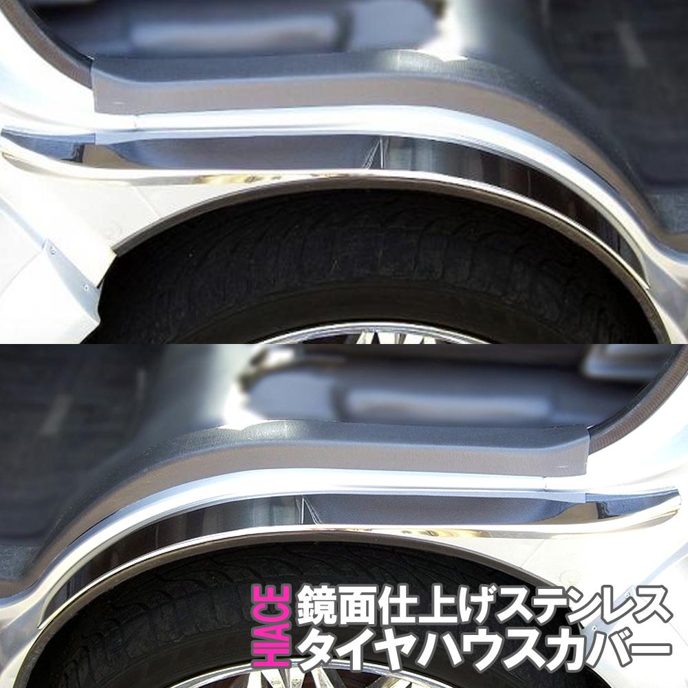 ハイエース 200系 1型 2型 3型 4型 (5型) 前期 後期 標準 ナロー ワイド タイヤハウスカバー ステンレス 鏡面 メッキ フロントフェンダーカバー フロント ホイル ガード プロテクター キズ カバー 標準 ナロー ワイド レジアスエース エアロ 外装