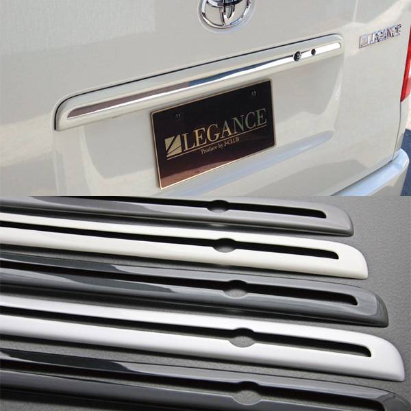 ABSゲートガーニッシュ スタイリッシュパネル ハイエース 200系 1型 2型 3型 4型 ワイド ナロー LEGANCE レガンス リアゲート メッキガーニッシュ