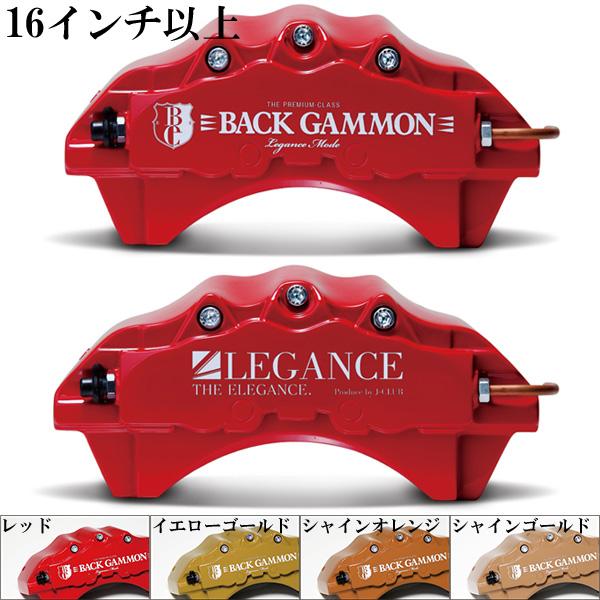 ブレーキキャリパーカバー バックギャモン LEGANCE レガンス ハイエース 200系他 1型 2型 3型 4型 足回り 保護 アクセント レッド 赤 ワンポイント エアロ HIACE カスタム パーツ