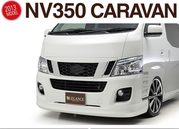 NV350キャラバン フロントハーフスポイラー/ナローボディ専用