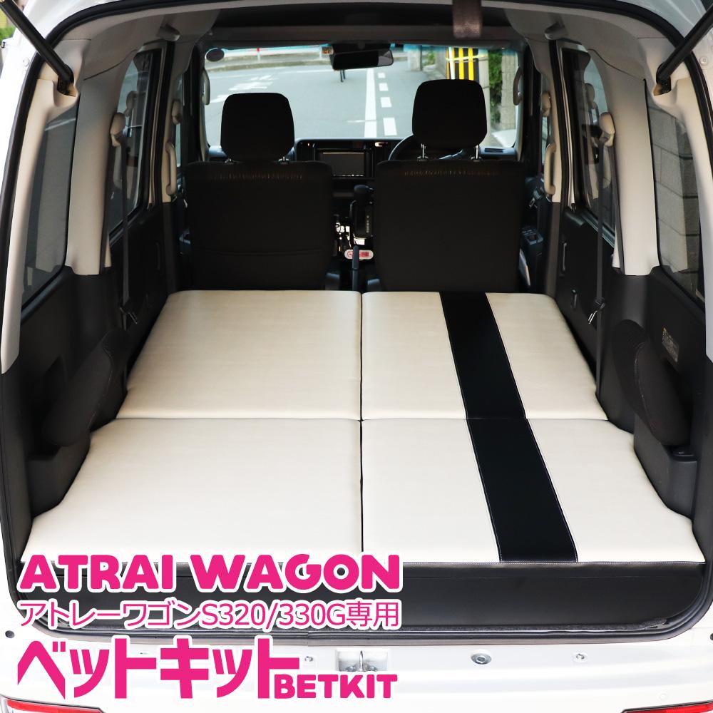 車中泊 ベットキット フルセット S320 S330 アトレーワゴン ダイハツ アトレイ ATRAI WAGON DAIHATSU