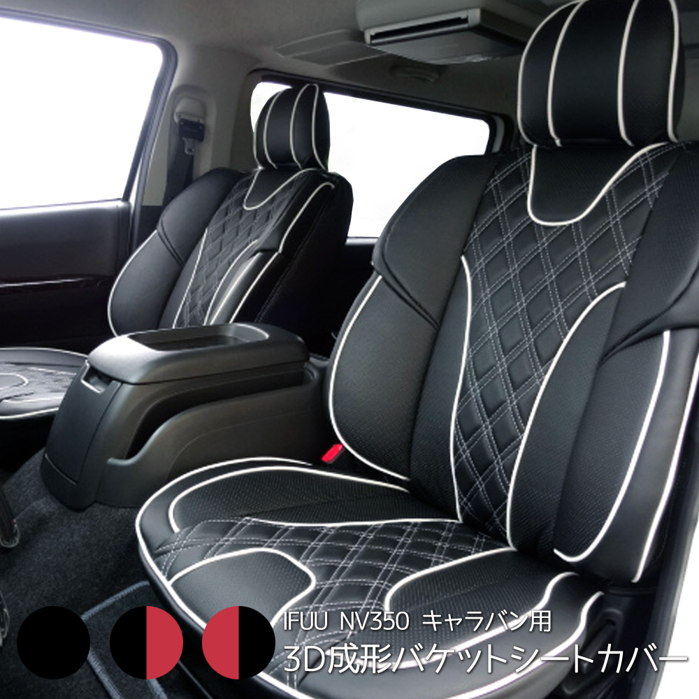【フロント用】NV350 キャラバン E26 高級欧州車 デザイン3D成型バケット シートカバー IFUU 高級感 ラグジュアリー 革張り 手入れ簡単 立体的 保護 運転席 助手席 内装 インテリア パーツ