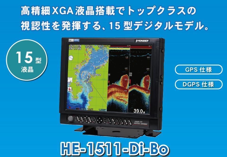 15型カラー液晶プロッターデジタル魚探 HE-1511-Di-Bo 2.5kW GPS仕様