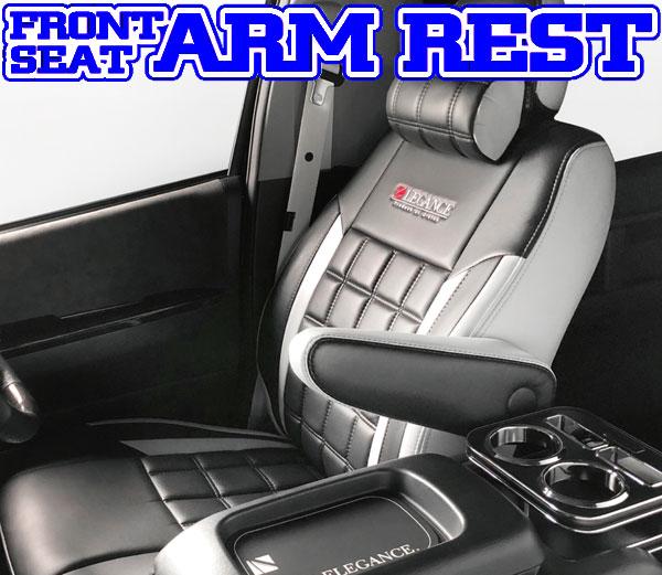 ハイエース 200系 4型 前期 後期 3型 2型 1型 フロントシート アームレスト 無段階タイプ レガンス LEGANCE 肘置き 運転席 助手席