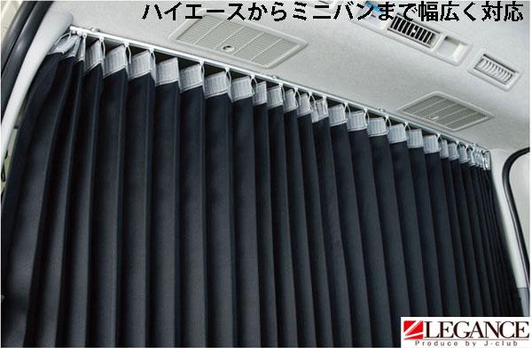 間仕切 センターカーテン 遮光カーテン 重厚 厚くて遮光性高い カーテンレール別売 LEGANCE レガンス 内装 パーツ インテリア