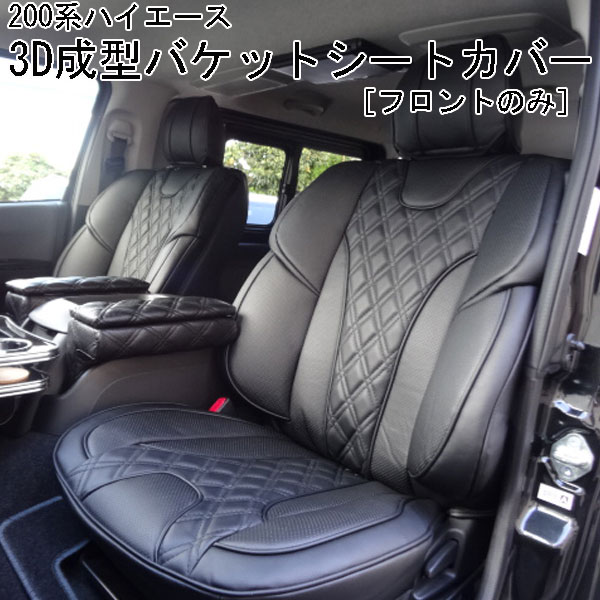 200系 ハイエース 高級欧州車 デザイン3D成型バケット シートカバー フロント用 IFUU 高級感 ラグジュアリー 革張り 手入れ簡単 立体的