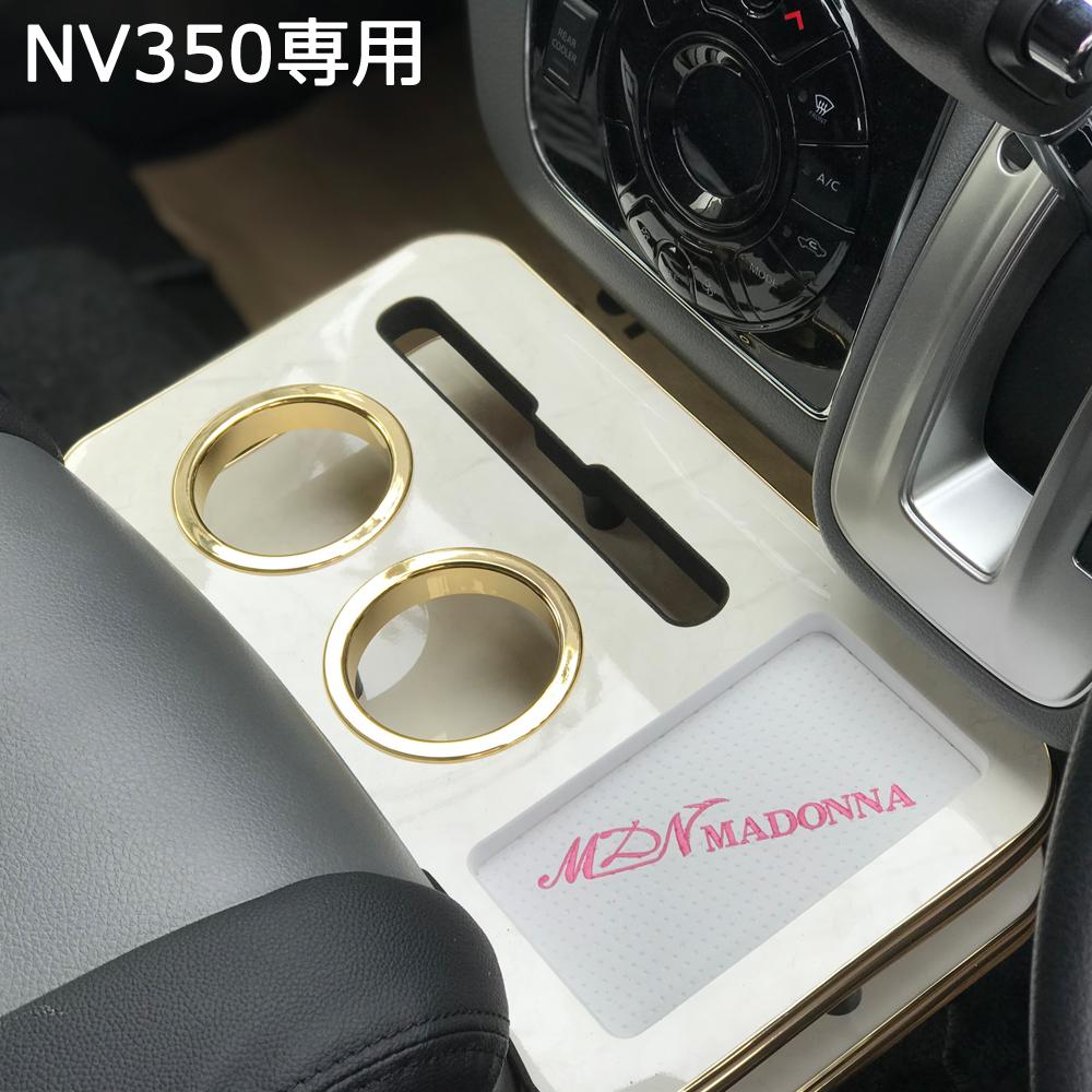 NV350 キャラバン E26 ドリンクホルダー フロントカップホルダー ペットボトル スマホ スマートフォン タブレット iPad 灰皿 センター タバコ