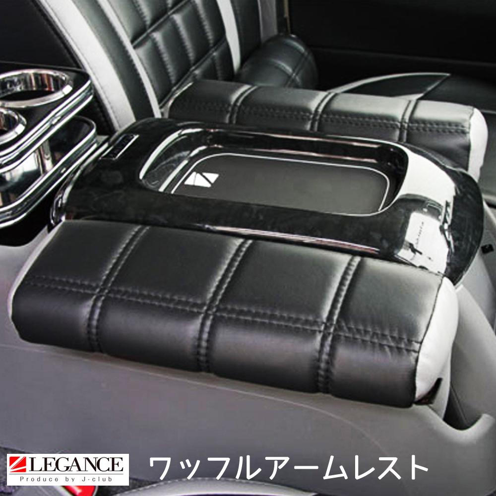 ワッフル アームレスト 200系 ハイエース 1型 2型 3型 4型 ワイド ナロー 肘置き 肘掛 差し込み式 レガンス 内装 パーツ インテリア