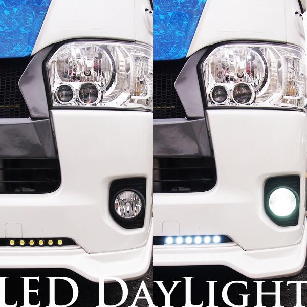 ハイエース 200系 4型 高輝度LED12連デイライトキット