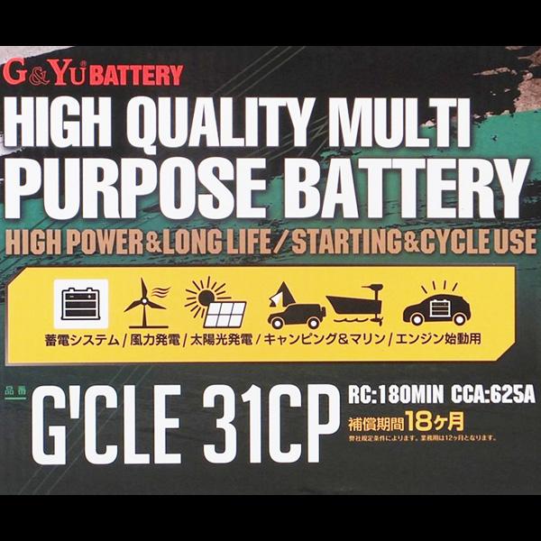 G'cle31CP 国産車バッテリー