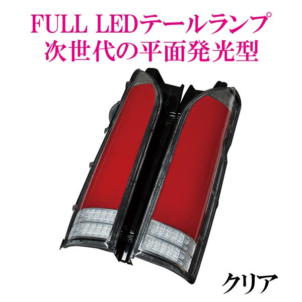 200系 ハイエース 1型 2型 3型 4型 前期 後期 (5型) テールランプ フルLED 平面発光 クリア ブレーキ ウインカー ストップ