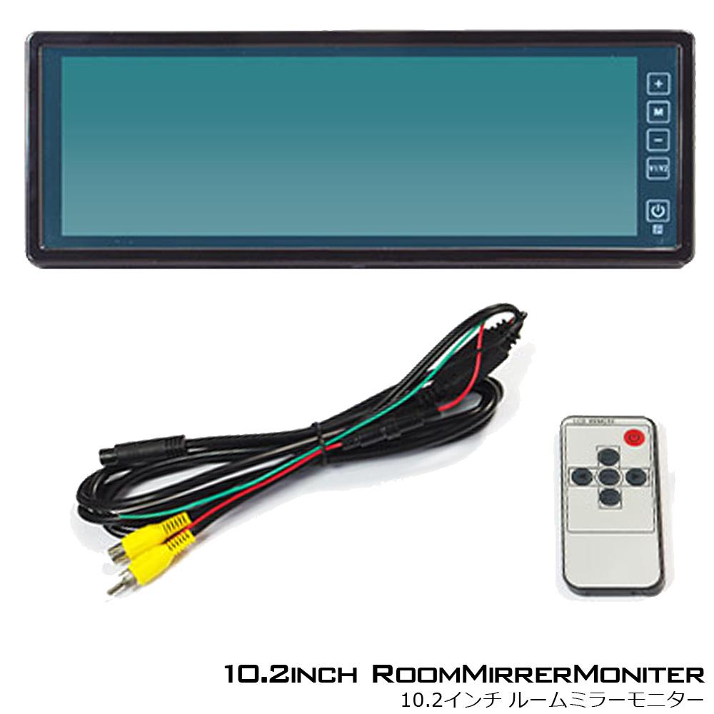 タッチセンサーボタン式 10.2インチ ルームミラー モニター 2分割 バック連動 12V/24V トラック VTR 映像端子