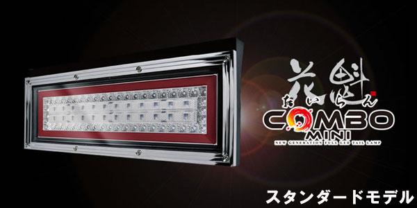 花魁 一体化 LEDテールランプ COMBO MINI スタンダードタイプ 12V 24V 2tトラック用 おいらん 流れるウインカー