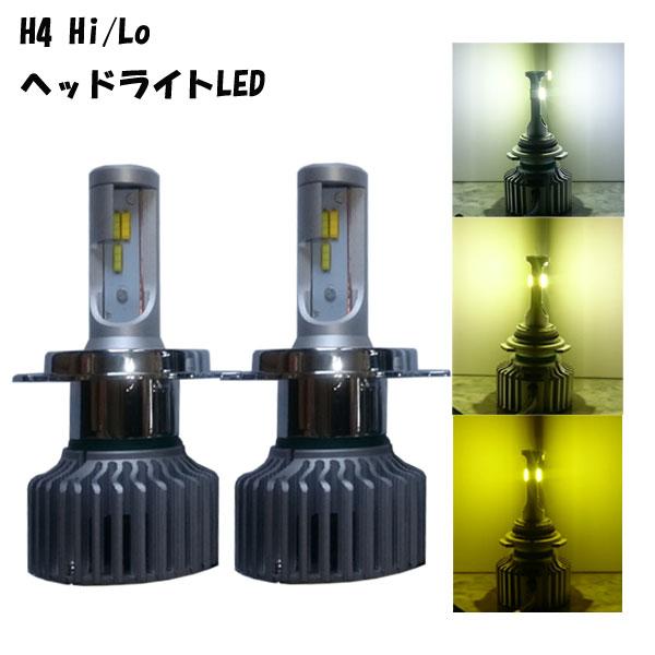 LEDヘッドライト ツインカラー+3 H4 Hi/Lo 5パターン切替 ホワイト/イエロー 6000K/3000K/4500K