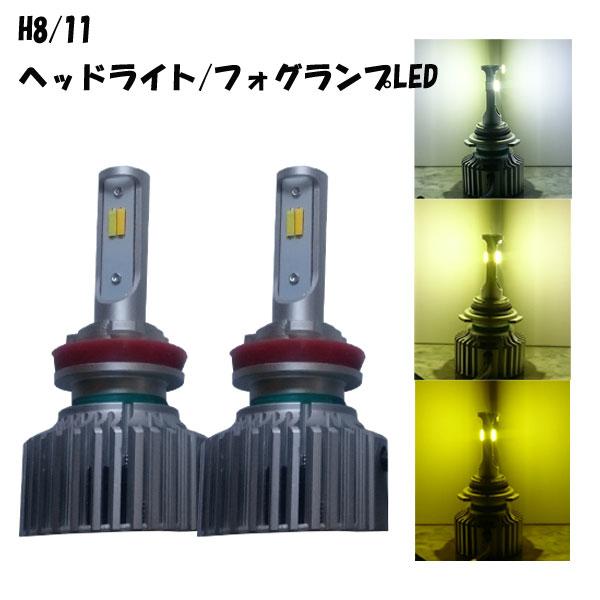 LEDヘッドライト/フォグランプ ツインカラー+3 H8/H11 5パターン切替 ホワイト/イエロー 6000K/3000K/4500K