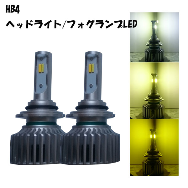 LEDヘッドライト/フォグランプ ツインカラー+3 HB4 5パターン切替 ホワイト/イエロー 6000K/3000K/4500K