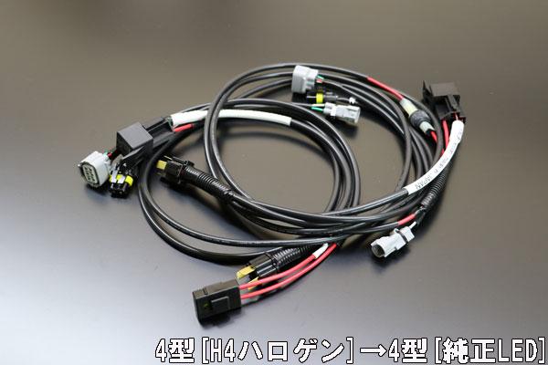 ハイエース 200系 4型 [H4ハロゲン] → 4型 [純正LED] ヘッド変換キット 200系 ハイエース 4型 MAX-19 配線 交換 ヘッドライト ハーネス 簡単 ポン付け キット