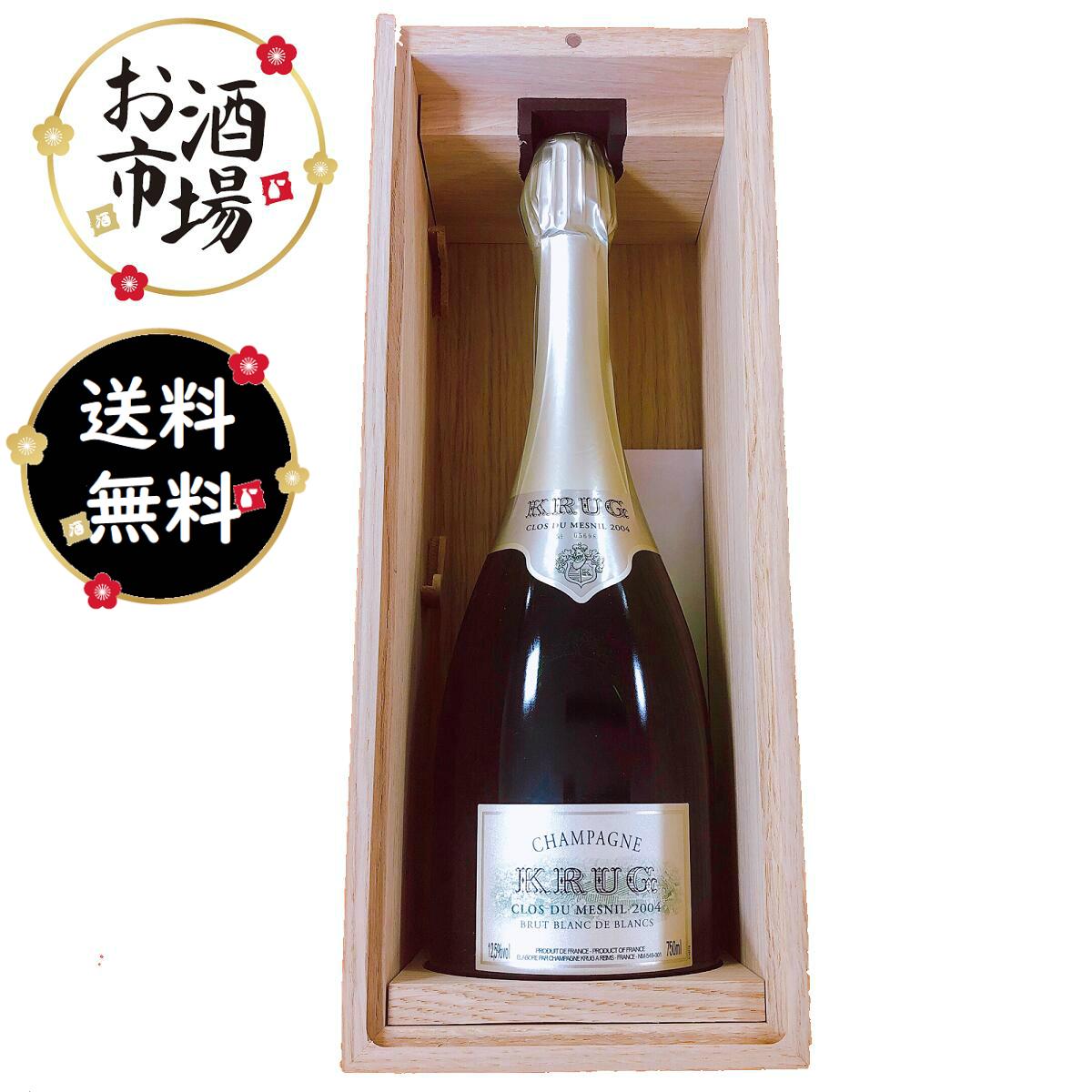 【ワインスペクテーター 97点】クリュッグクロデュメニル 2004 <木箱入り>750ml