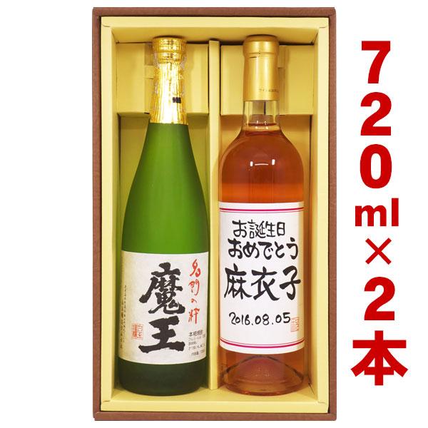 送料無料 魔王と、名入れワイン 各720mlのセット ※ワインは赤・白・ロゼからお選びいただけます ギフトカートン入り 名入れ プレゼント 記念日祝 還暦祝 古希祝 喜寿祝 傘寿祝 米寿祝 誕生日祝 退職祝 内祝