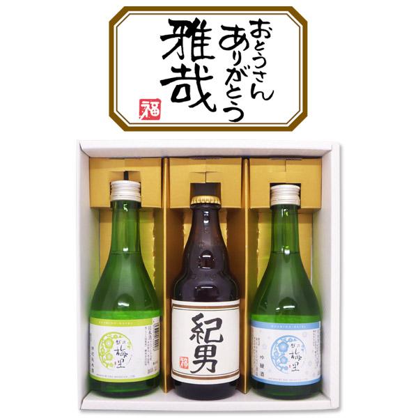 名入れビールと新潟銘酒2本セット 伽羅 吟醸酒 特別純米酒 楽天