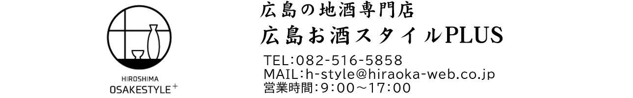 広島お酒スタイルplus:選りすぐりの日本酒を全国へお届け!広島のお酒屋さんです。