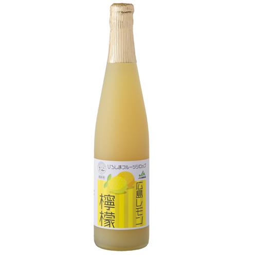 ハイボールのために開発された広島果汁のフルーツシロップ ひろしまフルーツシロップ 檸檬(れもん)500ml【広島ご当地ハイボール】