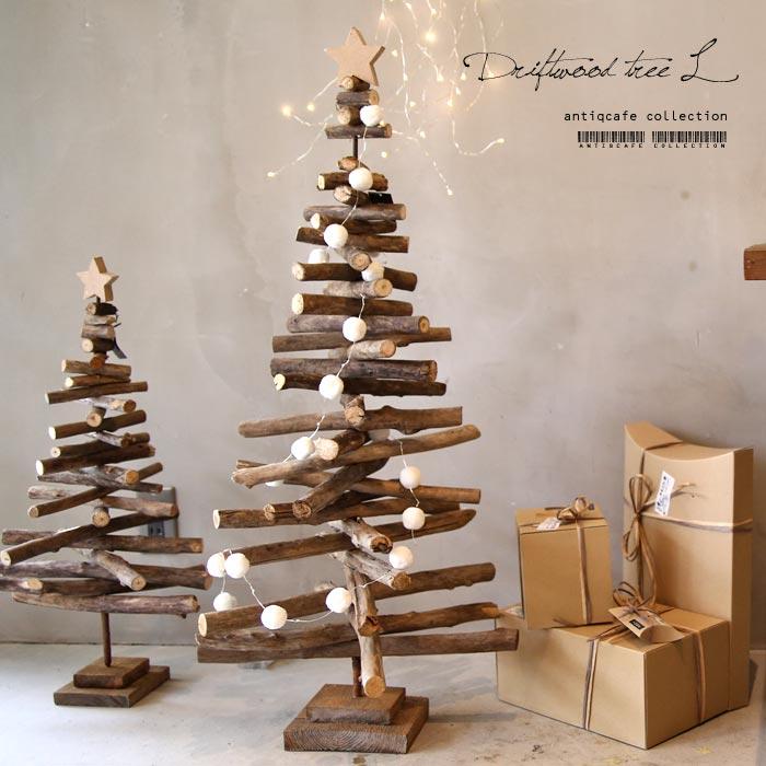 【Lサイズ】ナチュラルなクリスマスに合う大胆な流木ツリー ドリフトウッド ハロウィン 天然素材 オーナメント おしゃれ センス パーティ 飾り アンティカフェ goods