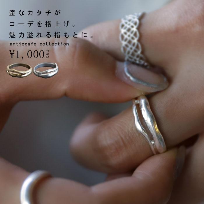しなやかな女性を演出してくれる。デザインリング。 【3点以上購入で メール便 送料無料 】リング アクセ 指輪 ゴールド シルバー 上品 飾り 華奢 繊細 大人 お洒落 モード シンプル カジュアル プレゼント アンティカフェ