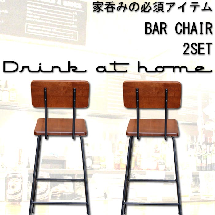 【送料無料】Brescia Bar Chair バーチェアー 2脚 LOT2 インテリア カフェ CAFE モダン レトロ 北欧 お洒落 isu イス 椅子 アンティカフェ