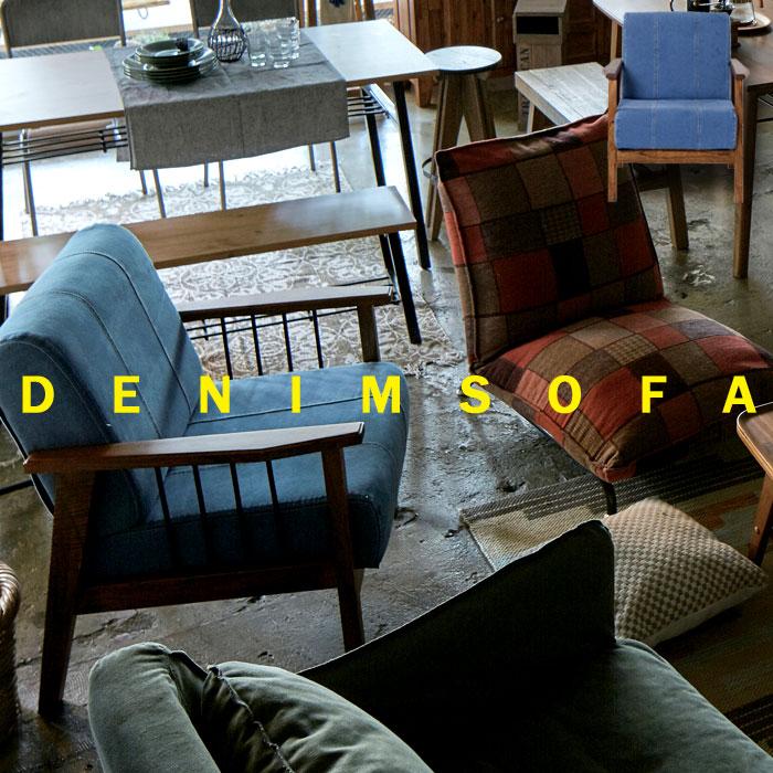 【送料無料】デニム 一人掛けソファ カフェ CAFE モダン レトロ 北欧 お洒落 本革 アンティーク ヴィンテージ a1 アンティカフェ sof
