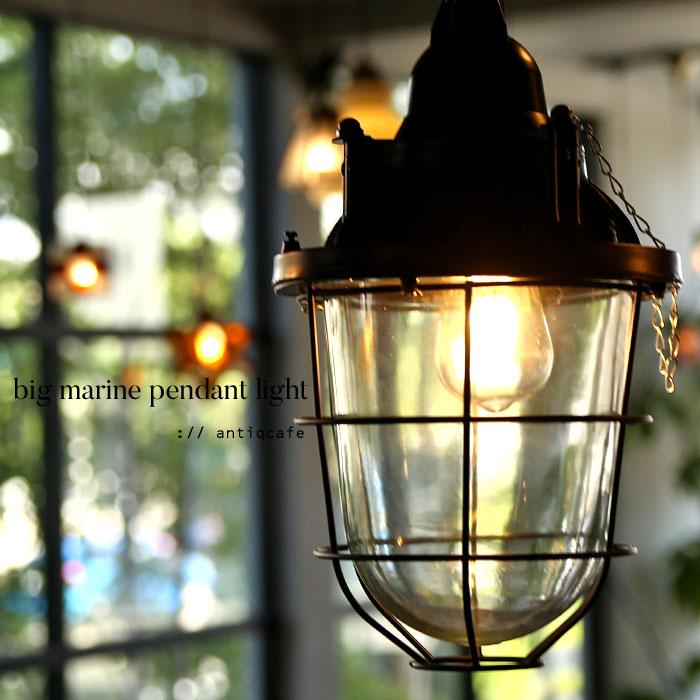 マリンペンダントライト E26 マリンランプ 引掛けシーリング 1灯 照明器具 間接照明 天井 アンティーク ヴィンテージ レトロ 鎖型 電球別売 シェード ランプ インテリア 照明 おしゃれ 雑貨 新生活 アンティカフェ