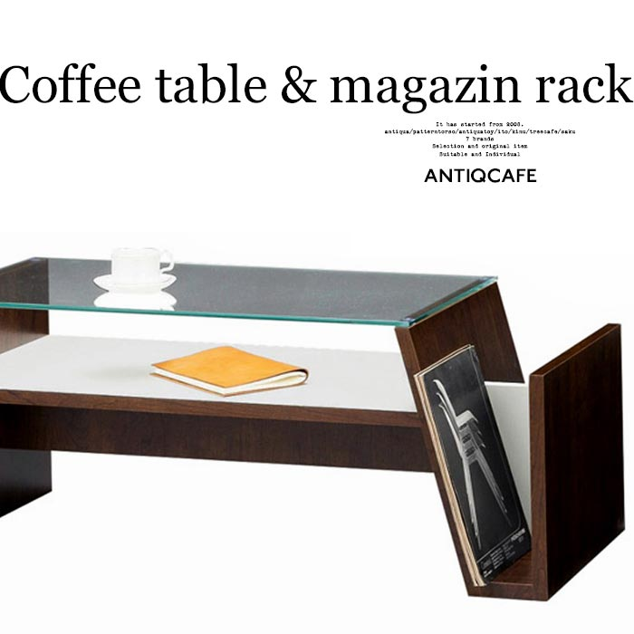 【送料無料】コーヒーテーブルとマガジンラックが組み合わさったお洒落なローテーブル ガラストップローテーブル ディスプレイ シンプルモダン 新生活 アンティカフェ tab