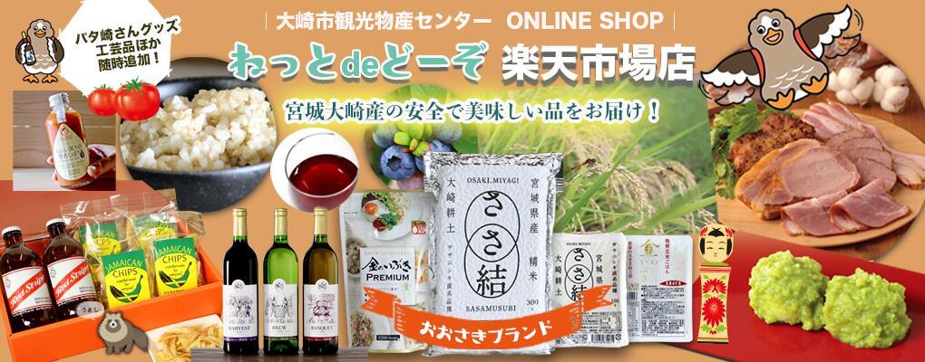 大崎市観光物産センター DOZO:宮城県大崎市の特産品をご用意しています。